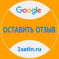 Оставить отзыв в Гугле о магазине 1satin Ивановские ткани