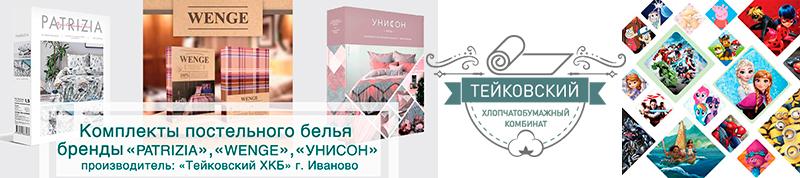 Тейковский текстиль
