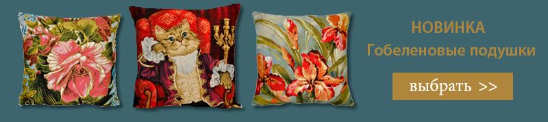 Гобеленовые Декоративные подушки